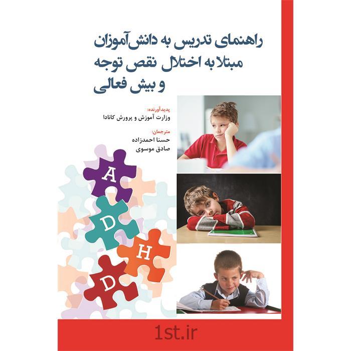 کتاب راهنمای تدریس به دانش آموزان مبتلا به اختلال نقص توجه و بیش فعالی