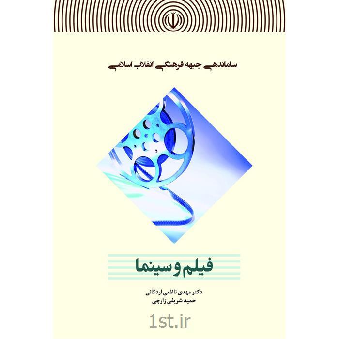 کتاب ساماندهی جبهه فرهنگی انقلاب اسلامی -فیلم و سینما نوشته دکتر ناظمی