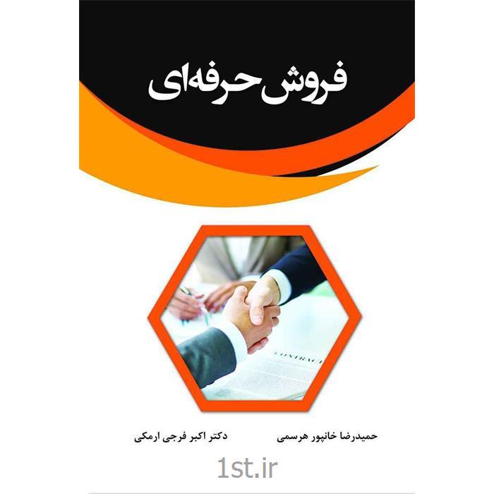 کتاب فروش حرفه ای نوشته حمیدرضا خانپور هرسمی