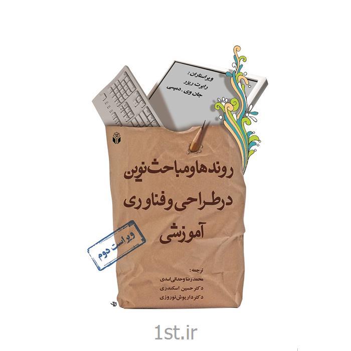 کتاب روندها و مباحث نوین در طراحی و فناوری آموزشی ترجمه دکتر نوروزی