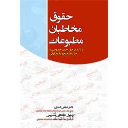 عکس کتابکتاب حقوق مخاطبان مطبوعات نوشته دکتر عباس اسدی