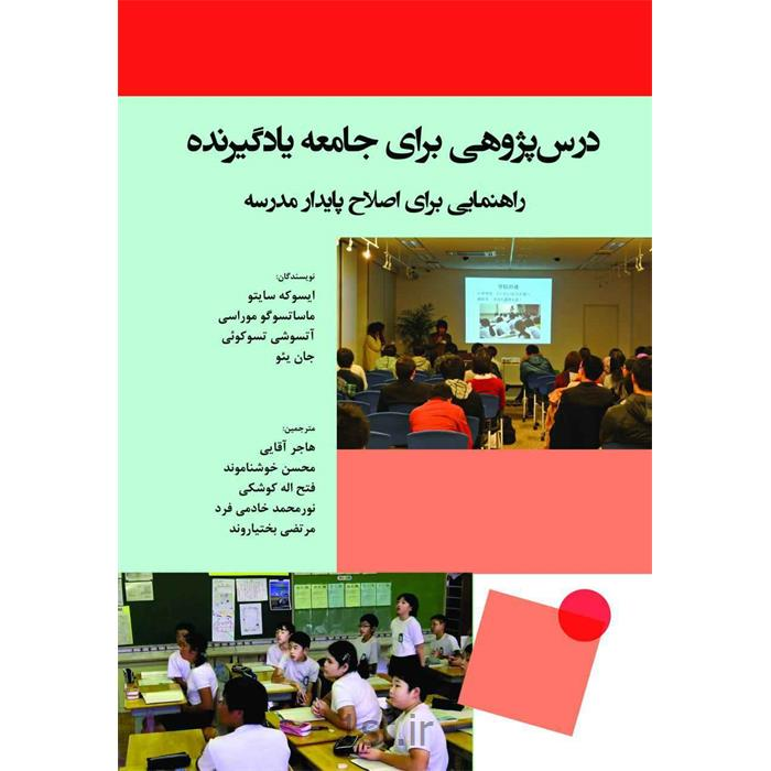 کتاب درس پژوهی برای جامعه یادگیرنده ترجمه هاجرآقایی