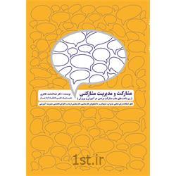 کتاب مشارکت و مدیریت مشارکتی نوشته دکتر عبدالمحمد طاهری