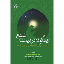 کتاب اینگونه تربیت شدم نوشته دکتر سید حمیدرضا علوی
