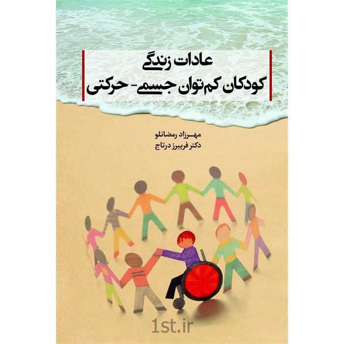 کتاب عادت زندگی کودکان کم توان جسمی - حرکتی نوشته مهرزاد رمضانلو
