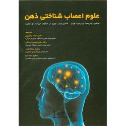 کتاب علوم اعصاب شناختی ذهن نوشته پاتریسیا ای.ریتیر