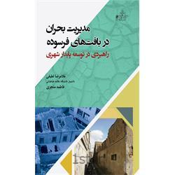 کتاب مدیریت بحران در بافت های فرسوده نوشته غلامرضا لطیفی