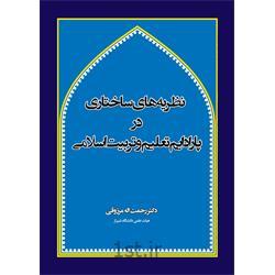 کتاب نظریه های ساختاری در پارادایم تعلیم و تربیت اسلامی دکترمرزوقی