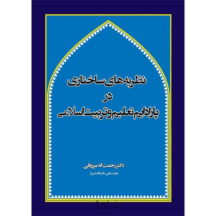 کتاب نظریه های ساختاری درپارادایم تعلیم وتربیت اسلامی نوشته دکترمرزوقی