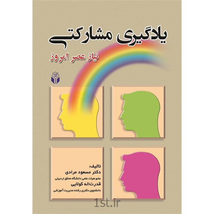کتاب یادگیری مشارکتی نیاز عصر امروز نوشته دکتر مسعود مرادی
