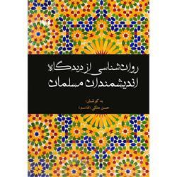 عکس کتابکتاب روانشناسی از دیدگاه اندیشمندان مسلمان نوشته حسن ملکی