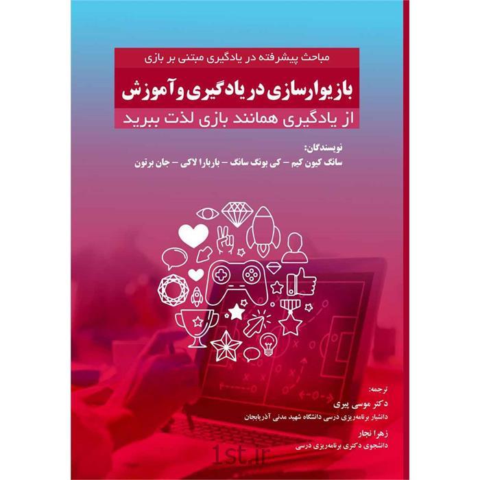 کتاب بازیوارسازی در یادگیری و آموزش ترجمه دکتر موسی پیری