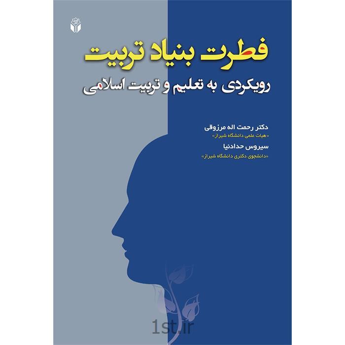 کتاب فطرت بنیاد تربیت نوشته دکتر رحمت الله مرزوقی