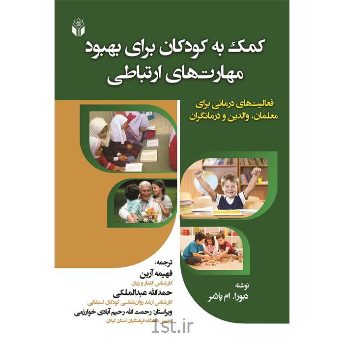 کتاب کمک به کودکان برای بهبود مهارتهای ارتباطی نوشته دبورا ام پلامر