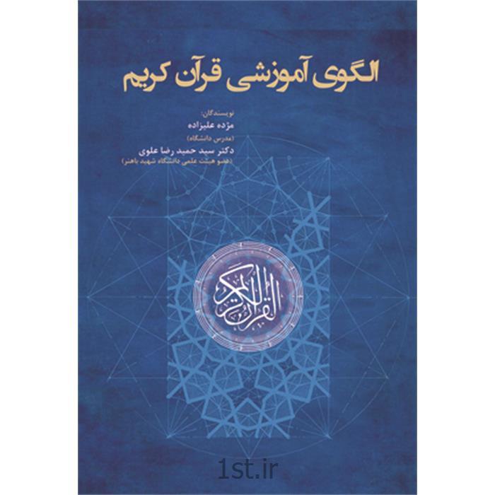 کتاب الگوی آموزشی قرآن کریم نوشته مژده علیزاده