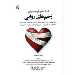 عکس کتابکتاب کمکهای اولیه برای زخمهای روانی ترجمه دکتر سیدولی اله موسوی