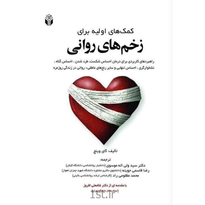 کتاب کمکهای اولیه برای زخمهای روانی ترجمه دکتر سیدولی اله موسوی