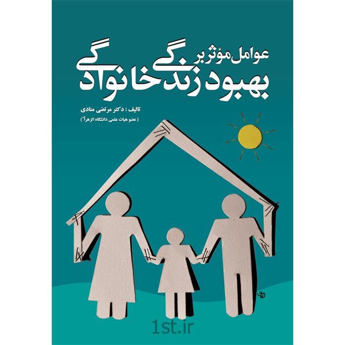 کتاب عوامل مؤثر بر بهبود زندگی خانوادگی نوشته دکتر مرتضی منادی