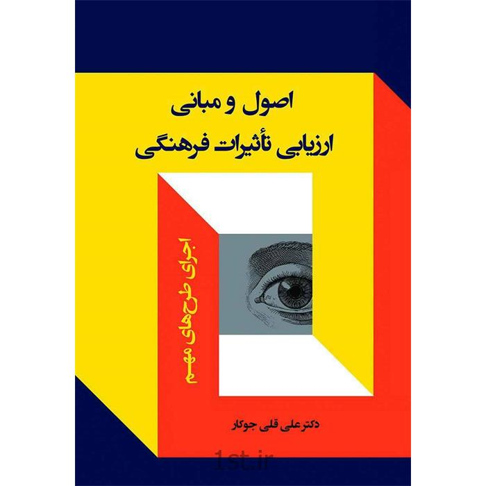کتاب اصول و مبانی ارزیابی تأثیرات فرهنگی اجرای طرحهای مهـم