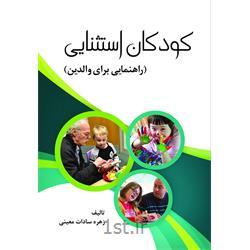 کتاب کودکان استثنایی (راهنمایی برای والدین) نوشته زهره سادات معینی