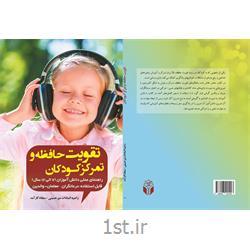 کتاب تقویت حافظه و تمرکز کودکان نوشته راضیه میرحسینی