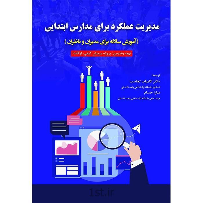 کتاب مدیریت عملکرد برای مدارس ابتدایی  ترجمه دکتر کامیاب تجاسب