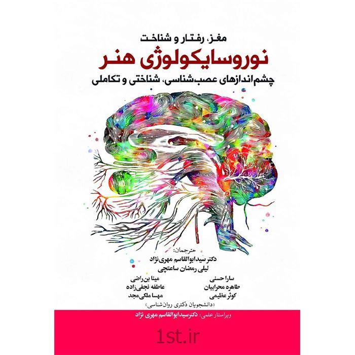 کتاب مغز، رفتار و شناخت نوروسایکولوژی هنر ترجمه دکتر مهری نژاد
