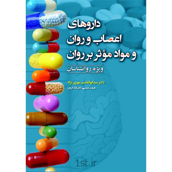 کتاب داروهای اعصاب و روان و مواد مؤثر بر روان نوشته دکتر مهری نژاد
