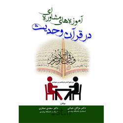 عکس کتابکتاب  آموزههای مشاوره ای در قرآن و حدیث نوشته دکتر مژگان حیاتی