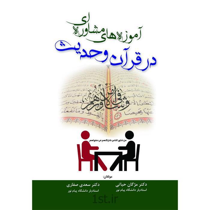 کتاب  آموزههای مشاوره ای در قرآن و حدیث نوشته دکتر مژگان حیاتی