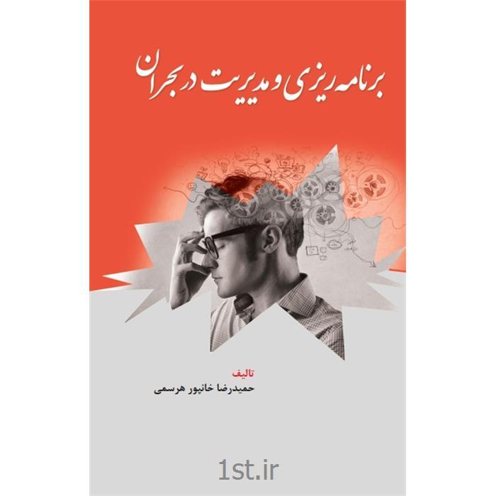 کتاب برنامه ریزی و مدیریت در بحران نوشته حمیدرضا خانپور هرسمی