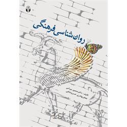 کتاب روانشناسی فرهنگی نوشته دکتر منصور بیرامی