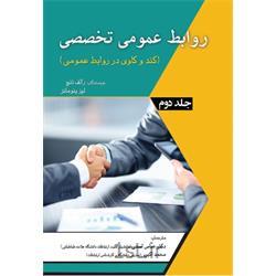 کتاب کندوکاوی در روابط عمومی/ جلد دوم (روابط عمومی تخصصی)