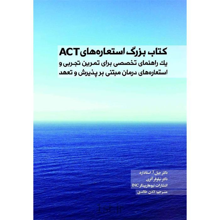 کتاب بزرگ استعاره های ACT  نوشته دکتر جیل استادارد