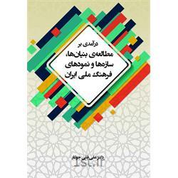 کتاب درآمدی بر مطالعه بنیانها، سازهها و نمودهای فرهنگ ملی ایران