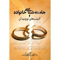 عکس کتابکتاب جامعه شناسی خانواده و آسیب های نوپدید آن نوشته رضا اکبری