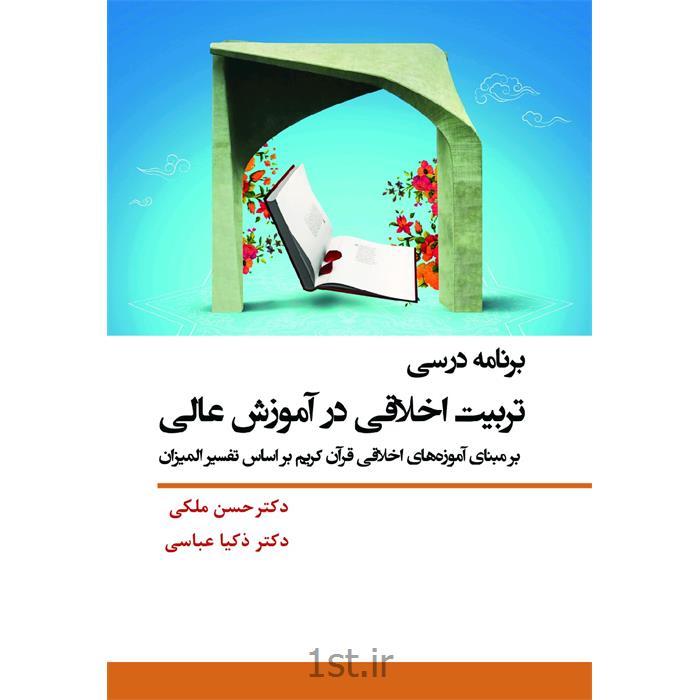 کتاب برنامه درسی تربیت اخلاقی در آموزش عالی نوشته دکترحسن ملکی