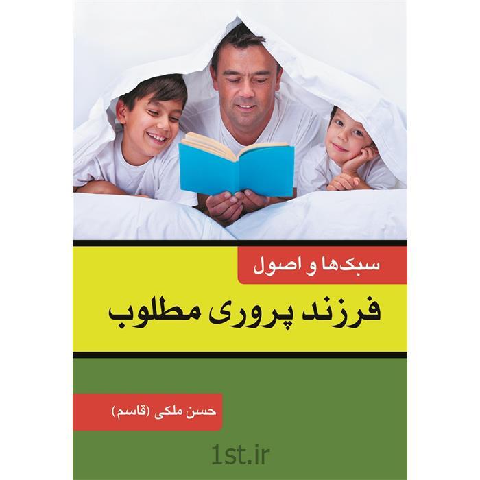 عکس کتابکتاب سبک ها و اصول فرزند پروری مطلوب نوشته حسن ملکی (قاسم)