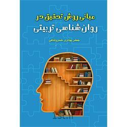 کتاب مبانی روش تحقیق در روانشناسی تربیتی نوشته جعفر بهادری خسروشاهی