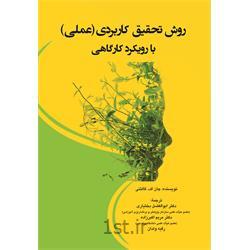 کتاب روش تحقیق کاربردی (با رویکرد کارگاهی) نوشته جان اف. گالتنی