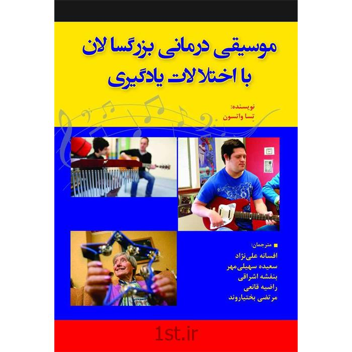 کتاب موسیقی درمانی بزرگسالان با اختلالات یادگیری نوشته تسا واتسون