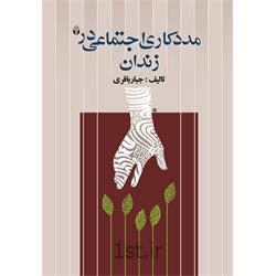 کتاب مددکا ری اجتماعی در زندان نوشته جبار باقری