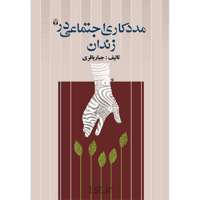 کتاب مددکاری اجتماعی در زندان نوشته جبار باقری