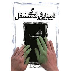 کتاب نابینایی و زندگی مستقل نوشته مریم اصغری