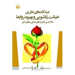 کتاب دیدگاههای نظری خیانت زناشویی و بهبود روابط نوشته دکتر شعاع کاظمی