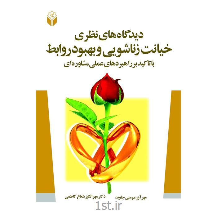 کتاب دیدگاه های نظری خیانت زناشویی و بهبود روابط نوشته دکتر شعاع کاظمی