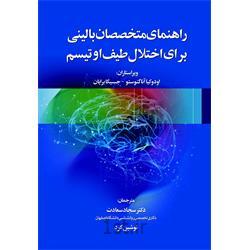 کتاب راهنمای متخصصان بالینی برای اختلال طیف اوتیسم ترجمه سجاد سعادت