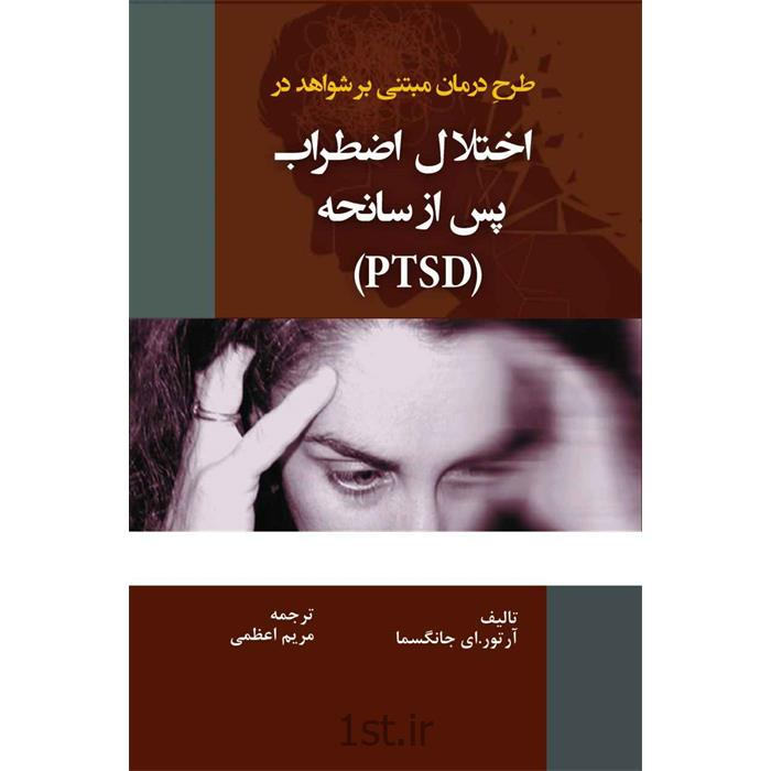 کتاب طرح درمان مبتنی بر شواهد در اختلال اضطراب پس از سانحه ترجمه اعظمی