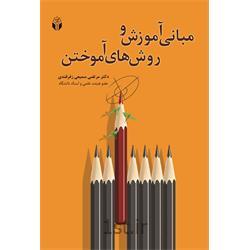 کتاب مبانی آموزش و روش های آموختن نوشته دکتر مرتضی سمیعی