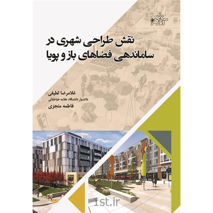کتاب نقش طراحی شهری در ساماندهی فضاهای باز و پویا نوشته لطیفی